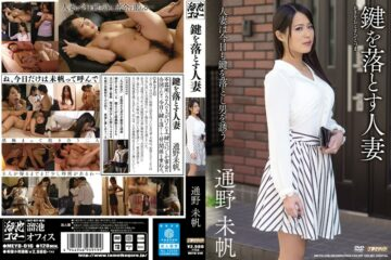 JAV HD (Uncensored Leaked) MEYD-016 Housewife Dropping The Key Tsuno Miho